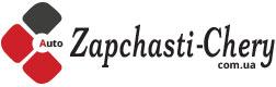 Куйбишеве магазин Zapchasti-chery.com.ua